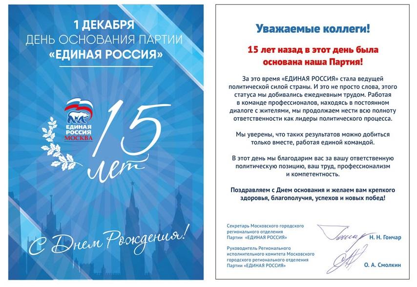 Поздравления единой россии 42